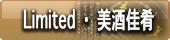 fukushima Aizu Higashiyama Spa Mukaitaki 限定酒美酒佳肴