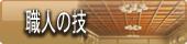 fukushima Aizu Higashiyama Spa Mukaitaki 職人の技
